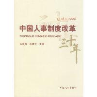 中国人事制度改革三十年