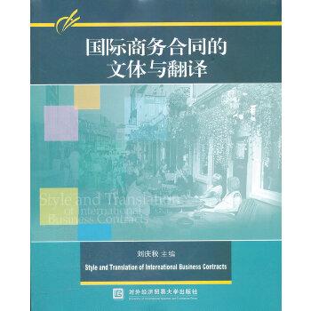 国际商务合同的文体与翻译