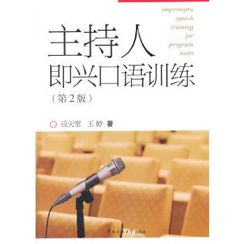 主持人即兴口语训练(第2版)(pdf+txt+epub+azw3+mobi电子书在线阅读下载)
