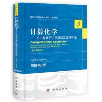 计算化学-分子和量子力学理论及应用导论(第2版)