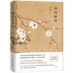 王力:诗词格律(畅销50余年的古诗词鉴赏和写作的经典入门书,北大教授推崇阅读)
