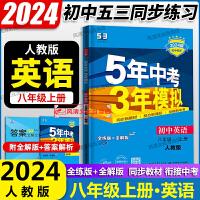 5年中考3年模拟八年级下英语五年中考三年模拟八年级下册英语人教版2020版
