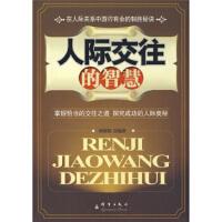 【正版二手书9成新左右】人际交往的智慧 杨敬敬 群言出版社