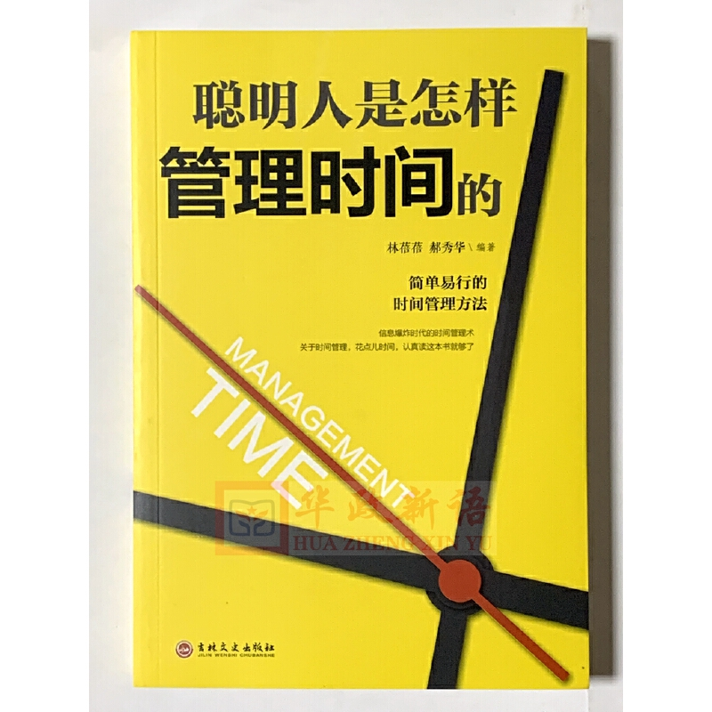 正版 时间管理通俗读物:聪明人是怎样管理时间的.9787547254363