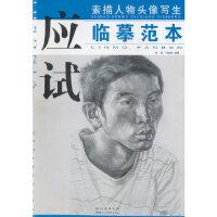 素描人物头像写生应试临摹范本 李峰,邓凌虹著 陕西人民美术出版社 9787536822863