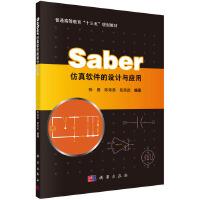Saber仿真软件的设计与应用