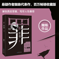 罪全书4(十宗罪作者蜘蛛代表作全新升级,百万畅销收藏版)