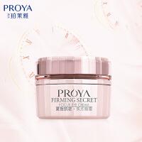 珀莱雅(PROYA)紧致肌密焦点眼霜20g