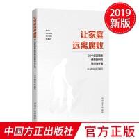 让家庭远离腐败――30个家庭腐败典型案例的警示与忏悔 2019新书 中国方正出版社