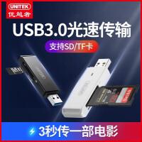 优越者usb3.0读卡器高速多合一*sd卡转换器迷你多功能两用手机安卓佳能单反相机内存大卡tf卡电脑车载通用