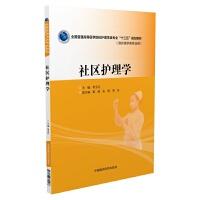 """社区护理学(全国普通高等医学院校护理学类专业""""十三五""""规划教材)"""