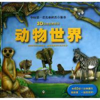 动物世界(精)/3D自然世界系列 嘉良传媒