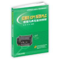 欧姆龙CP1系列PLC原理与典型案例精解 苏强 霍罡著 机械工业出版社