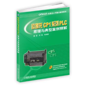 欧姆龙CP1系列PLC原理与典型案例精解 苏强 霍罡著 机械工业出版社 正版好书,好评联系在线客服有优惠。谢谢您。