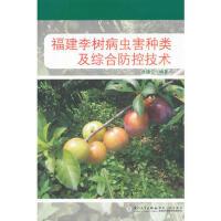 福建李树病虫害种类及综合防控技术,余德亿,厦门大学出版社,9787561538333