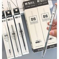 晨光本味系列按动全针管中性笔芯9006按动中性笔笔芯0.5黑色4187拔帽笔芯