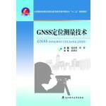 GNSS定位测量技术