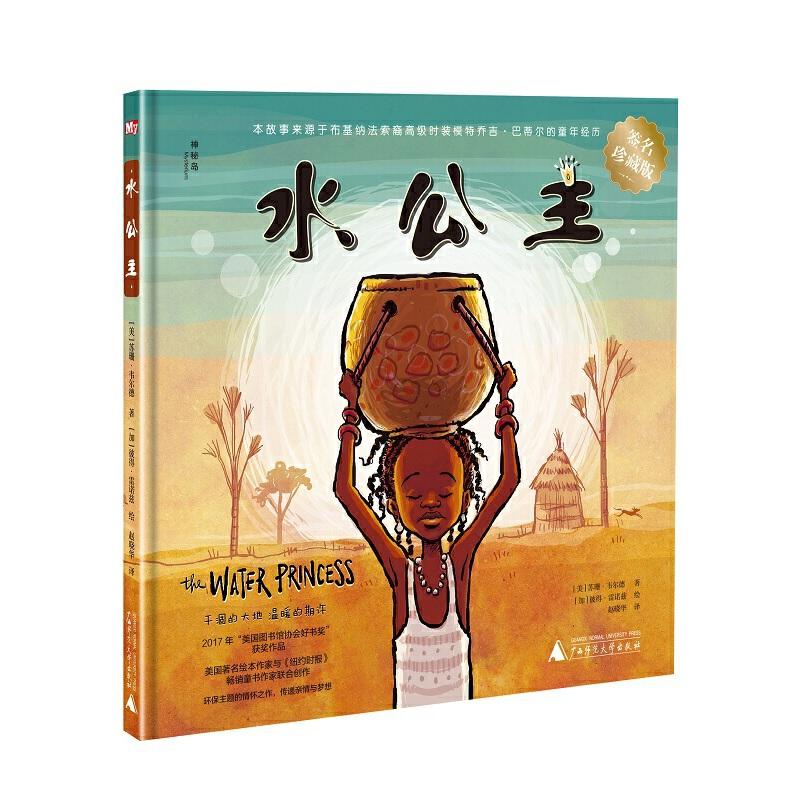 水公主 著名绘本作家联合《纽约时报》畅销童书作家以布基纳法索裔高级时装模特乔吉.巴蒂尔的童年经历为背景创作,主题深刻,情感真挚,唤起读者的人文关怀。
