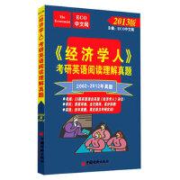 《经济学人》考研英语阅读理解真题 【正版书籍】