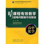 【正版书籍】新课程有效教学疑难问题操作性解读:高中化学 教育科学出版社