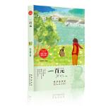 冰心奖获奖作家佳作丛书 一百元,张玉清,长春出版社,9787544552028