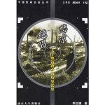 悲凉绝唱:关于晚清必革的历史沉思,李立峰,南京大学出版社,9787305033193