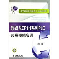 欧姆龙CP1H系列PLC应用技能实训,肖明耀,中国电力出版社,