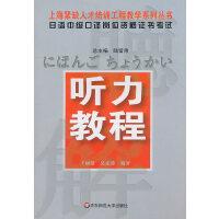 听力教程:日语中级 口译岗位资格证书考试