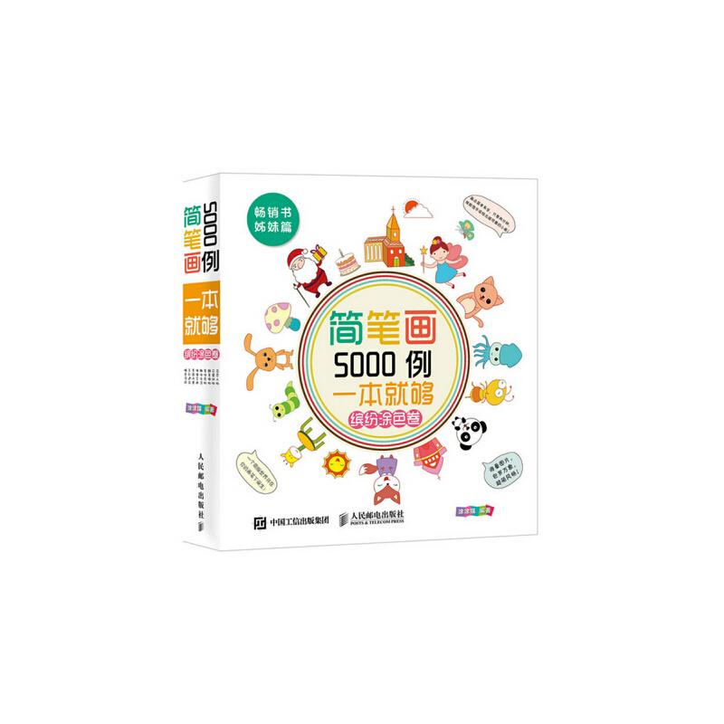 """简笔画5000例一本就够(缤纷涂色卷)畅销简笔画图书《简笔画5000例,一本就够》的姊妹篇,由一直致力于儿童插画创作的作者团队""""涂涂猫""""精心绘制。全新的图画,鲜艳的色彩,涉及各个领域的丰富案例,一本开启孩子艺术天赋"""
