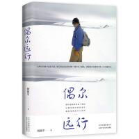 偶尔远行:周国平旅行笔记
