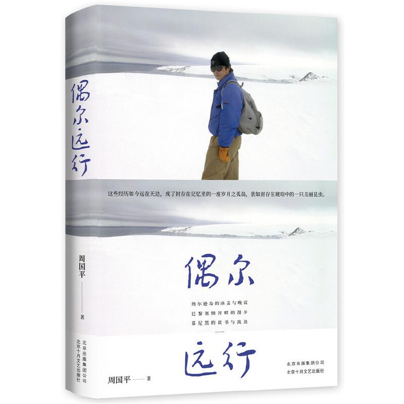 偶尔远行:周国平旅行笔记(附赠印签照1张) 哲学家周国平至今唯yi的旅行笔记。每一次远行,都是一次自我观照。从南极乔治王岛到欧洲诸国,一部充满人文气息的行走哲思录。