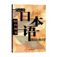 进阶日本语高级教程(综合用书)