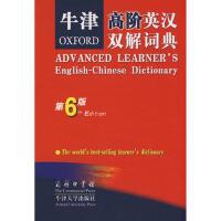 【正版二手书9成新左右】牛津高阶英汉双解词典(第六版 (英)霍恩比 ,石孝殊 商务印书馆
