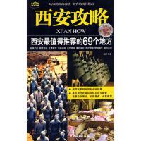 【二手书8成新】西安攻略 张娜著 中国旅游出版社