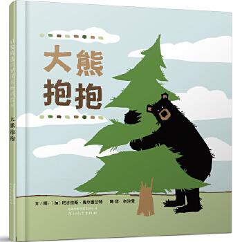 大熊抱抱★幼儿园重点推荐环保系列绘本:大熊喜欢抱抱、有爱心、热爱环保的大熊,播撒了爱的种子,将环保意识潜移默化的植入孩子的脑海。——启发环保系列绘本!