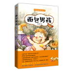 2016中国好书 面包男孩