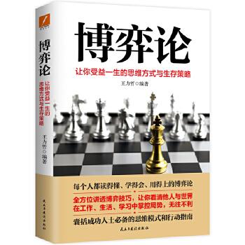 博弈论 让你受益一生的思维方式与生存策略,每个人都读得懂、学得会、用得上的博弈论,囊括成功人士必备的思维模式和行动指南。