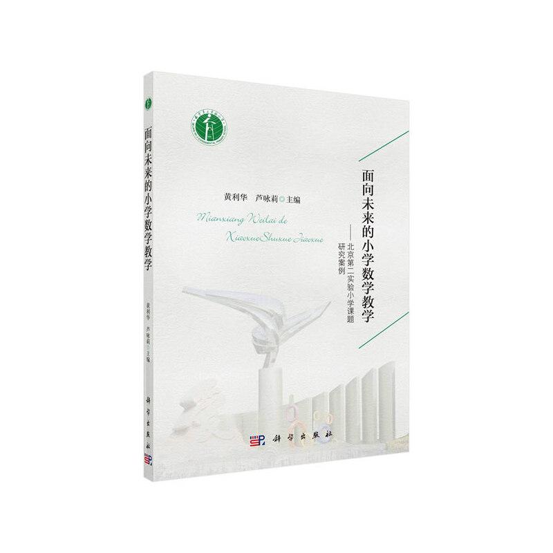 面向未来的小学数学教学——北京第二实验小学课题研究案例