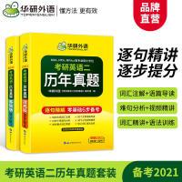 突破2021 考研英语二历年真题试卷10套 基础版+提高版+视频(MBA、MPA、MPAcc)华研外语