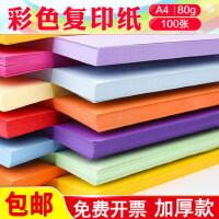玛丽A4纸彩色打印复印纸彩纸500张70g80g办公用纸学生粉红色黄绿色混色手工折纸白纸整箱批发一包a4纸草稿纸