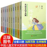 中国儿童文学大奖获奖作家作品精选集 套装10册 名著书籍 中小学生课外书新课标读物 初中生必读阅读书籍 8-9-10-