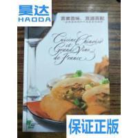 [二手旧书9成新]百菜百味,百酒百配 -法国葡萄酒和中国菜肴的搭?