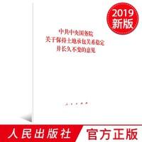 中共中央国务院关于保持土地承包关系稳定并长久不变的意见 人民出版社