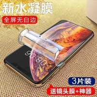 �O果x�化水凝膜iphone11手�CXR全屏6/7/8覆�wplus�{光xs�膜11pro前后max高清保�ose2全包xm