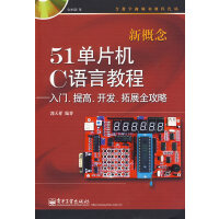 新概念51单片机C语言教程――入门、提高、开发、拓展(附光盘)