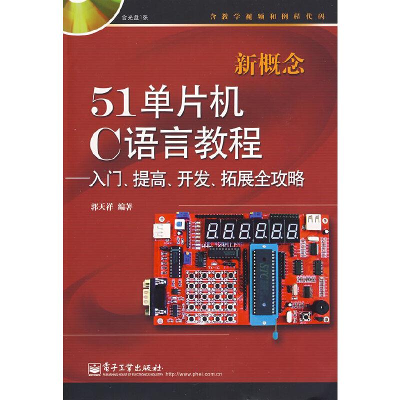 新概念51单片机C语言教程——入门、提高、开发、拓展(附光盘)