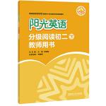 阳光英语分级阅读(初二下)(教师用书)