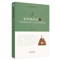 本草体证录:一名基层老中医55年临证用药秘法.1