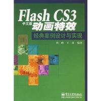 【二手书8成新】FlashCS3中文版动画:经典案例设计与实现 周峰,王征著 电子工业出版社