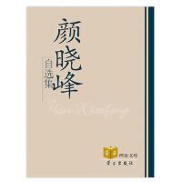 【正版二手书9成新左右】颜晓峰自选集 颜晓峰 学习出版社